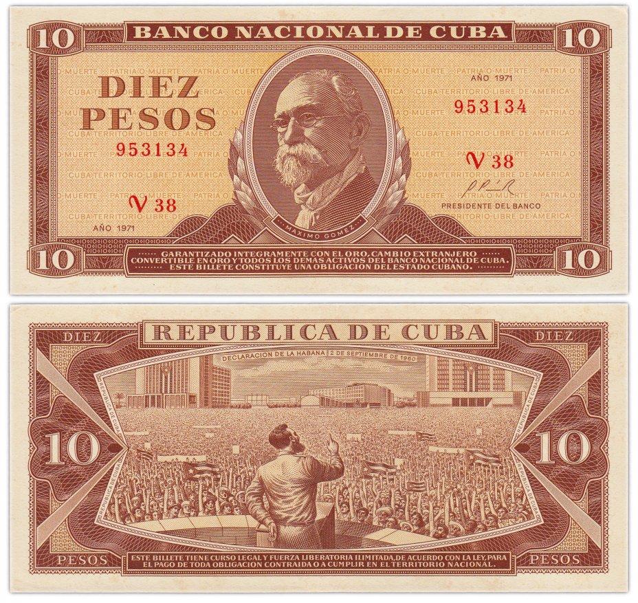 купить Куба 10 песо 1971 (Pick 104a)