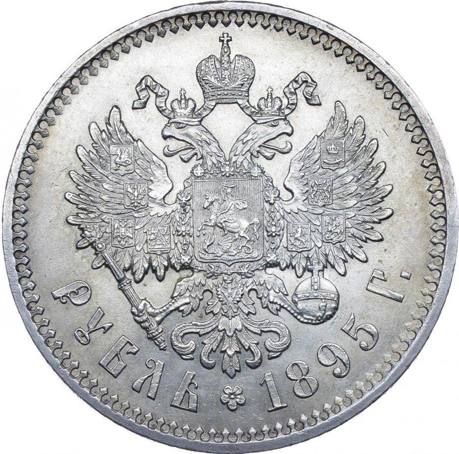 купить 1 рубль 1895 года гурт гладкий