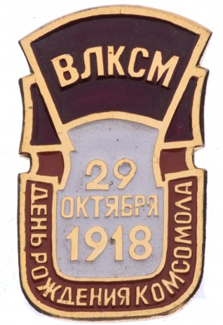 купить Значок  День Рождения Комсомола - ВЛКСМ -  29 Октября 1918 (Разновидность случайная )