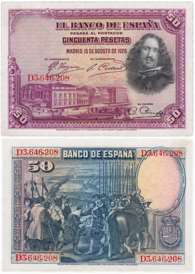купить Испания 50 песет 1928 (Pick 75)