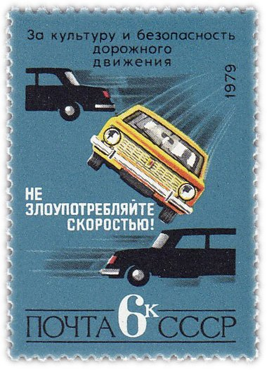 """купить 6 копеек 1979 """"Безопасность дорожного движения: Автомобиль, управление которым потеряно из-за превышения скорости"""""""