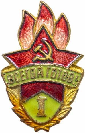 """купить Значок СССР 1950х г """"Пионерский,  всегда готов"""", 1 класс, булавка"""