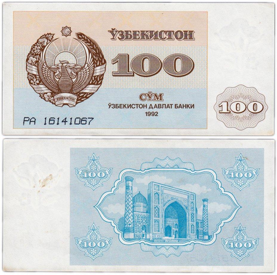 купить Узбекистан 100 сум 1992 (Pick 67a)