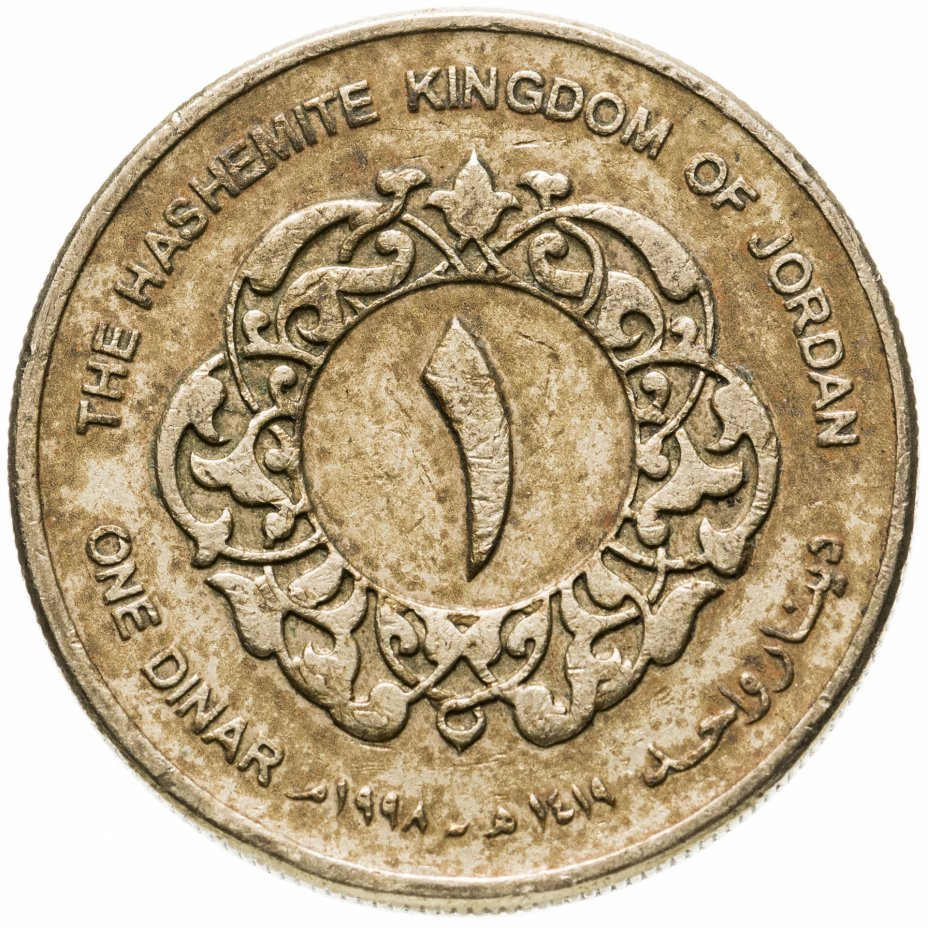 купить Иордания 1 динар (dinar) 1998
