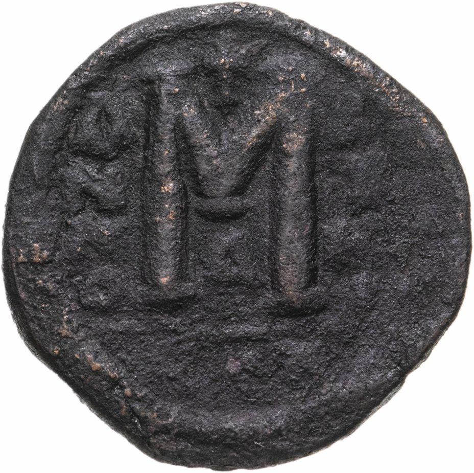 купить Византийская империя, Юстиниан I, 527-565 годы, 40 нуммиев (фоллис).