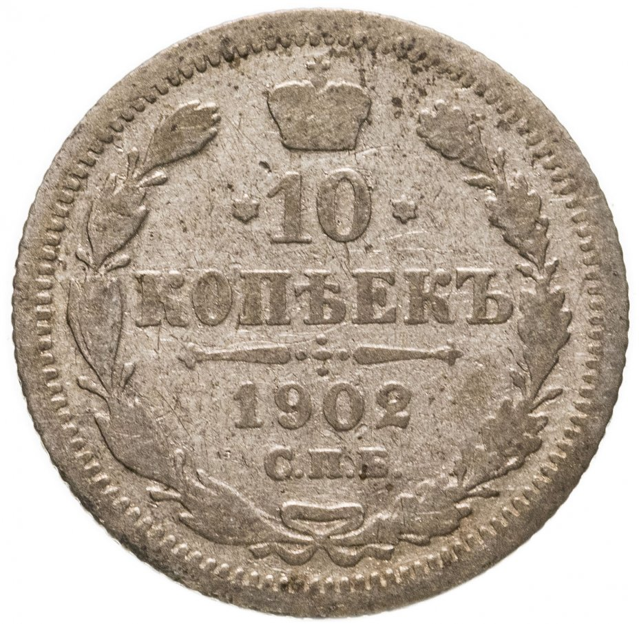 купить 10 копеек 1902 СПБ-АР