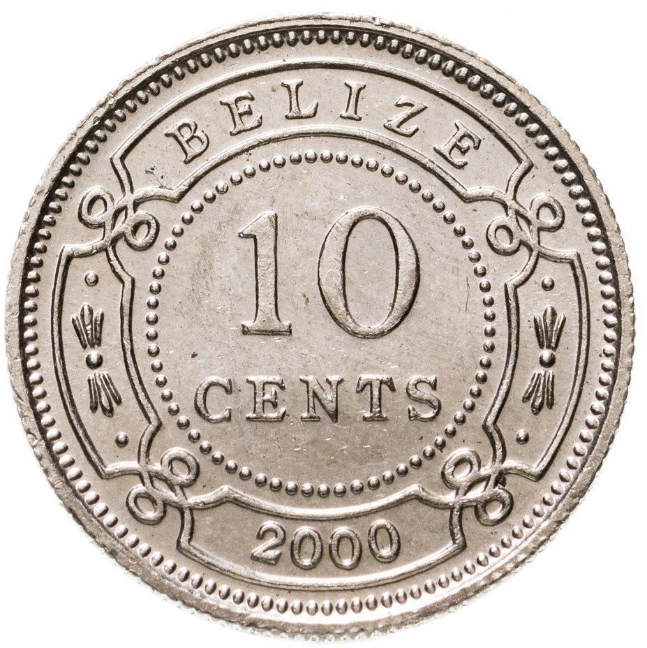 купить Белиз 10 центов (cents) 2000