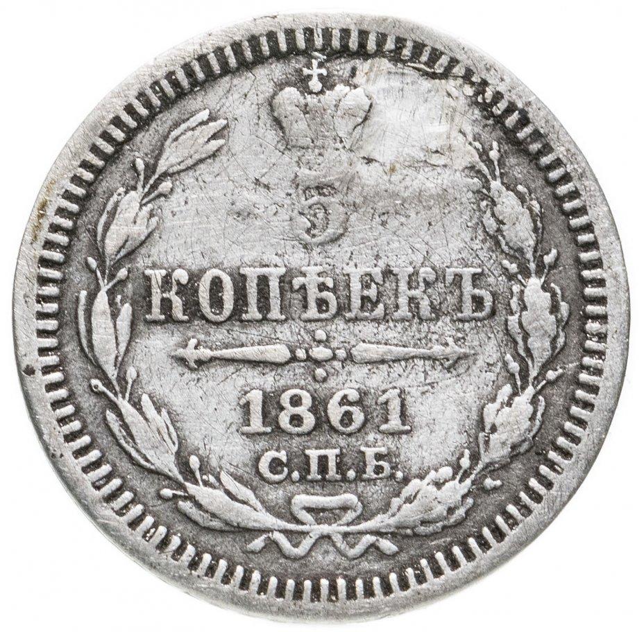 купить 5 копеек 1861 СПБ-ФБ