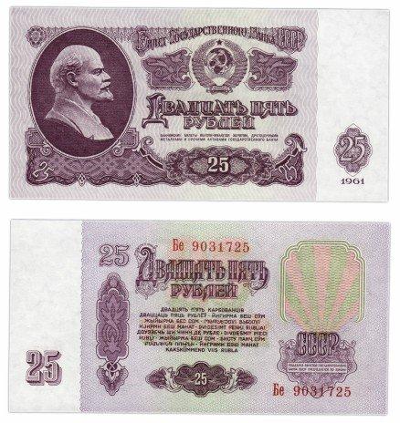 купить 25 рублей 1961 В25.2А по Засько (УФ печать фиолетового цвета) ПРЕСС