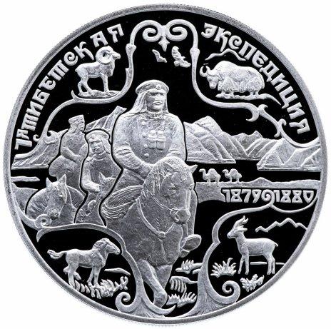 """купить 3 рубля 1999 СПМД """"Н.М.Пржевальский, 1-я Тибетская экспедиция"""""""