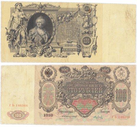 купить 100 рублей 1910 управляющий Коншин, кассир Метц (Екатерина II)