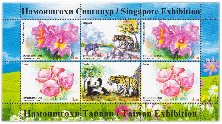 купить Таджикистан 2015 малый лист (Выставки в Сингапуре и Тайване)