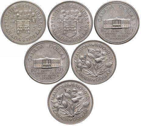 купить Канада набор из 6 монет 1970-1973