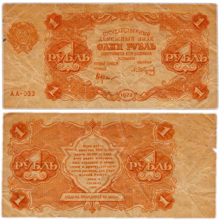 купить 1 рубль 1922 наркомфин Крестинский, кассир Сапунов