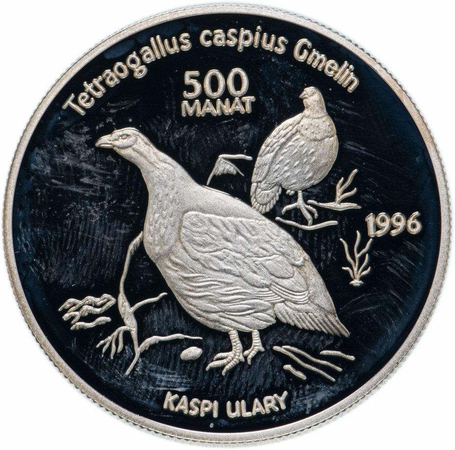 """купить Туркменистан 500 манат 1996 """"Редкие и исчезающие виды диких животных"""""""