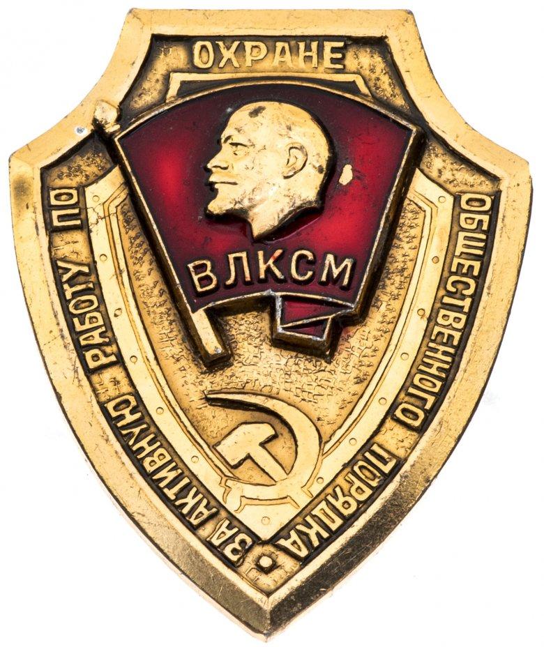 купить Знак ВЛКСМ За активную работу по охране общественного порядка (Разновидность случайная )