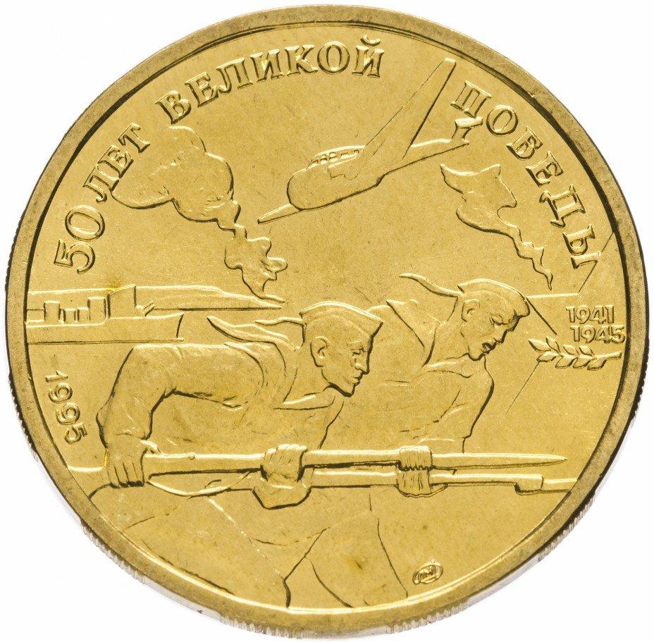 купить 50 рублей 1995 ЛМД 50 лет Великой Победы моряки