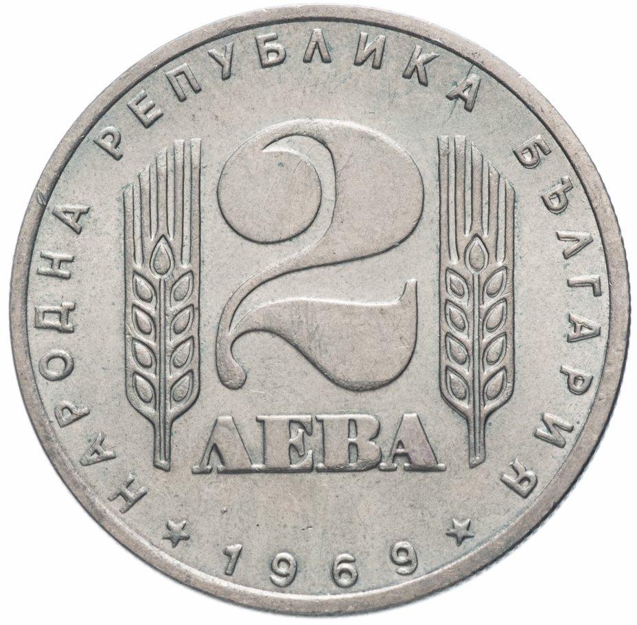 """купить Болгария 2 лева 1969 """"25-летие социалистической революции"""""""