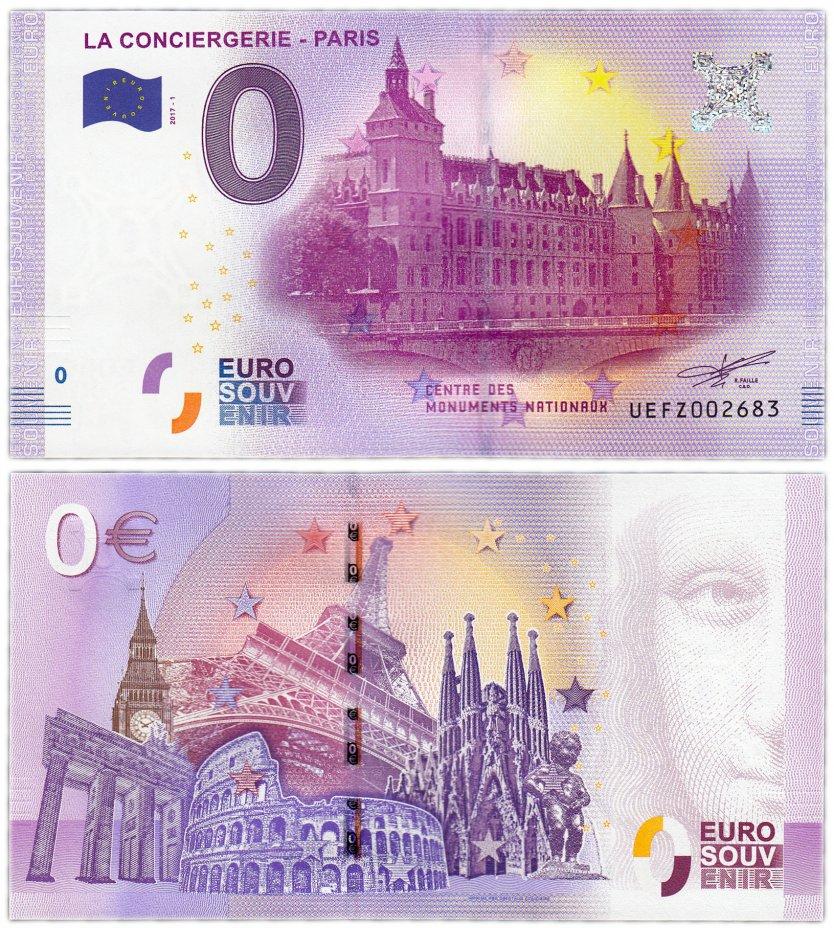 """купить 0 евро (euro) """"Консьержери - Париж"""" 2017 1-серия (UE FZ-1)"""