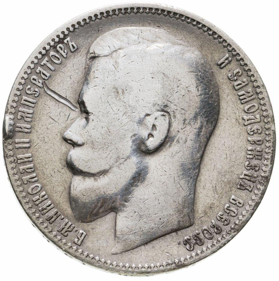 купить 1 рубль 1899 ЭБ