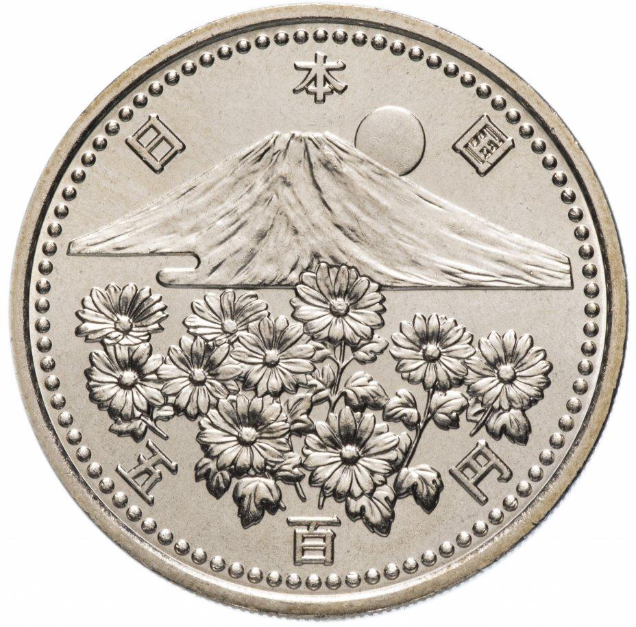 """купить Япония 500 йен (yen) 1999   """"10 лет правлению Императора"""""""