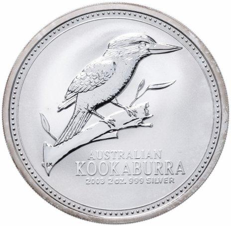 купить Австралия 2 доллара (dollars) 2003 Кукабарра