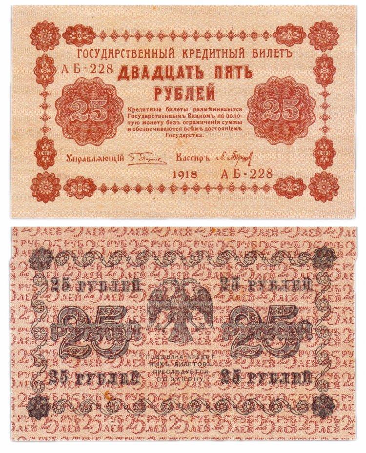 купить 25 рублей 1918 кассир Барышев