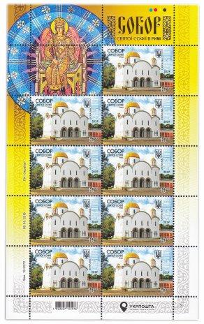 """купить Украина блок из 9 марок 2019 """"Собор Святой Софии в Риме"""""""