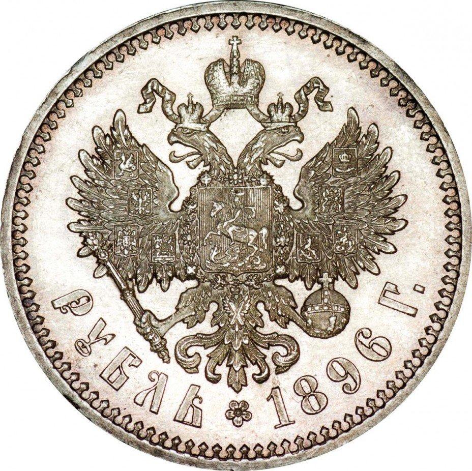 купить 1 рубль 1896 года гурт гладкий