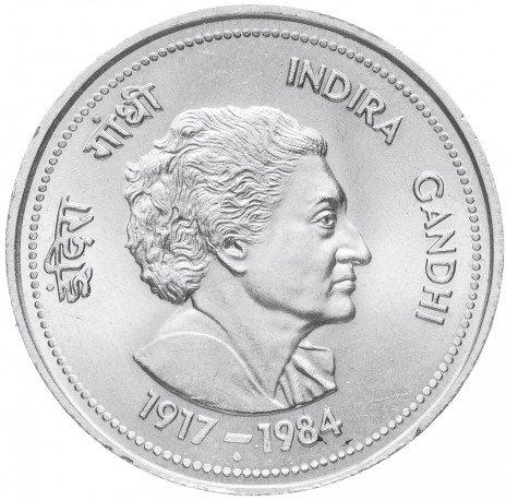 """купить Индия 5 рупий (rupees) 1984 """"Индира Ганди"""""""