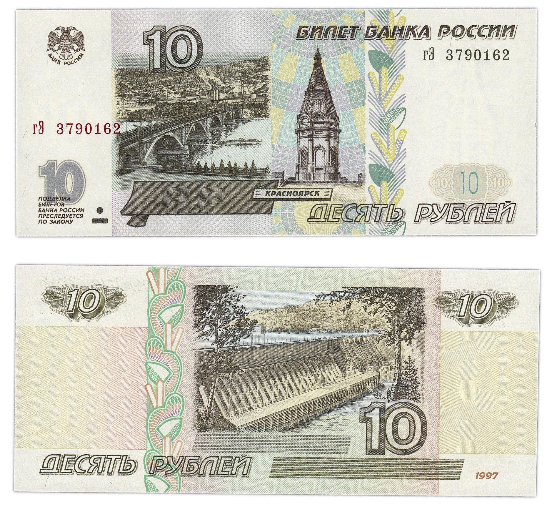 10 рублей 1997 года без модификации лупа 4 х кратная