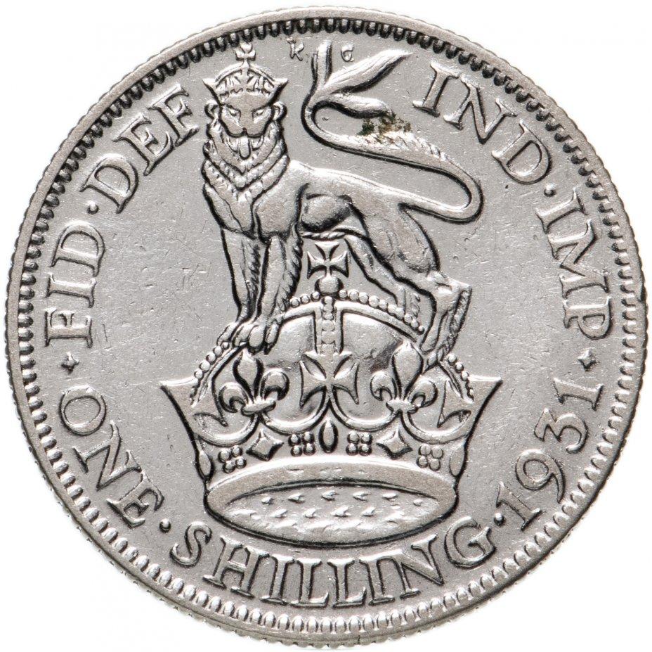 купить Великобритания 1 шиллинг (shilling) 1931