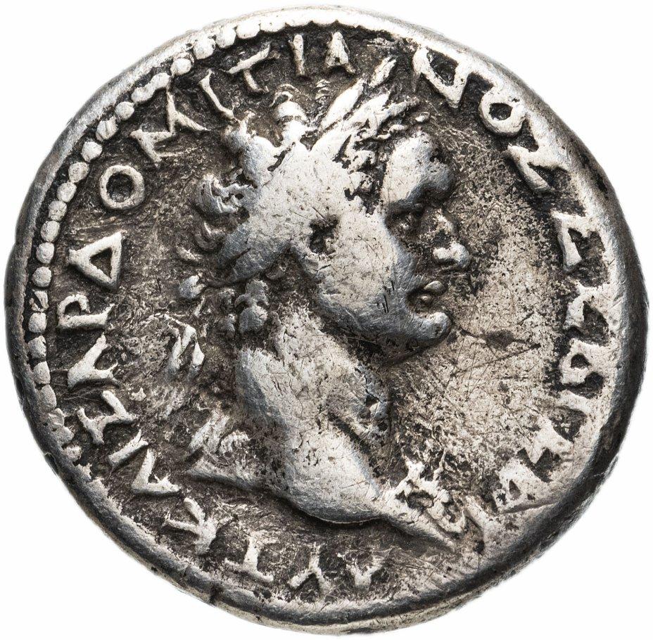 купить Римская империя, Сирия, Домициан, 81-96 годы, тетрадрахма.