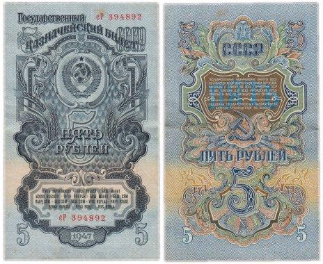 купить 5 рублей 1947 16 лент в гербе, 1-й тип шрифта, тип литер маленькая/Большая В47.5.3А по Засько
