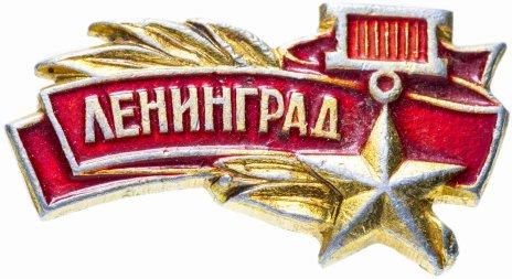 """купить Значок СССР 1975 г """"Ленинград"""", булавка"""