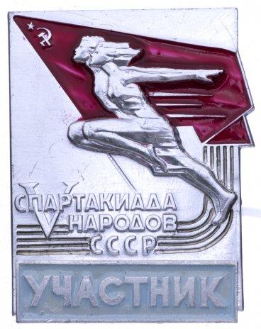 купить Знак V Спартакиада Народов СССР - Участник   (Разновидность случайная )
