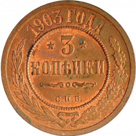 купить 3 копейки 1903 СПБ (с блеском, в патине)