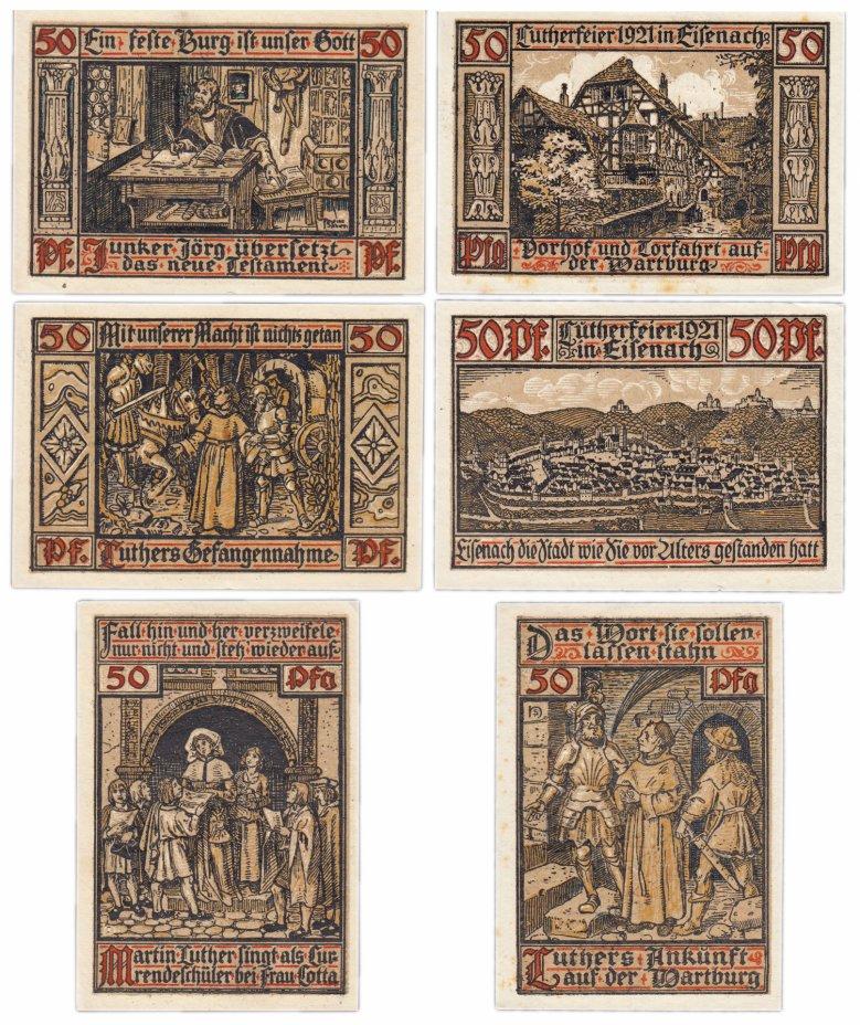 купить Германия (Тюрингия: Вартбург) набор из 6 нотгельдов 1921