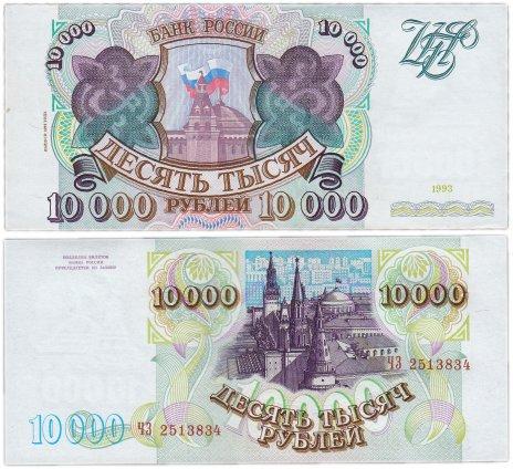 купить 10000 рублей 1993 (модификация 1994)