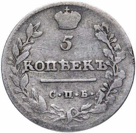 купить 5 копеек 1813 СПБ-ПС