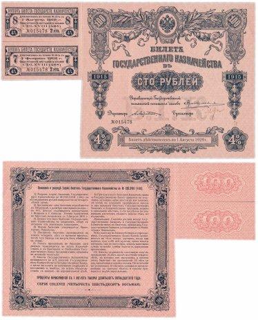 купить БГК Билет Государственного Казначейства 100 рублей 1915 директор Андреевский с купонами