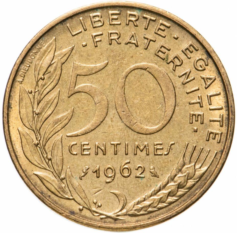 купить Франция 50сантимов (centimes) 1962