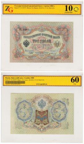 купить 3 рубля 1905 управляющий Шипов, кассир Гр. Иванов в слабе ZG UNC 60 ПРЕСС