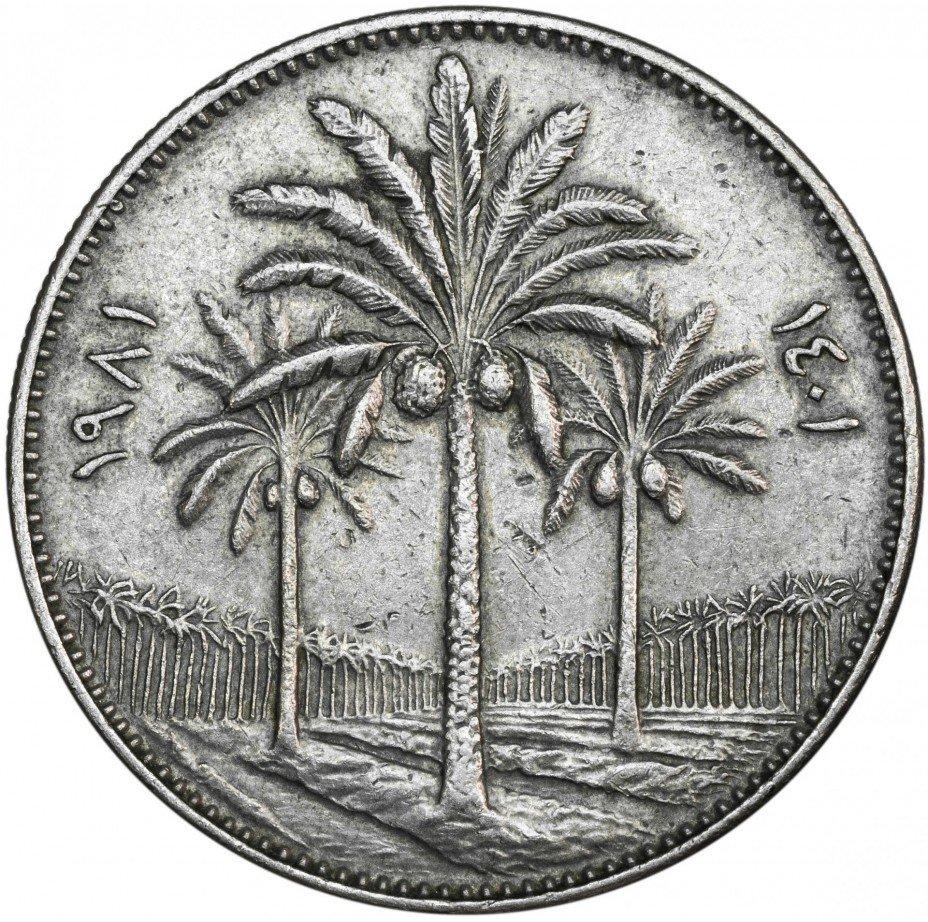 купить Ирак 50 филсов (fils) 1969-1990, случайная дата