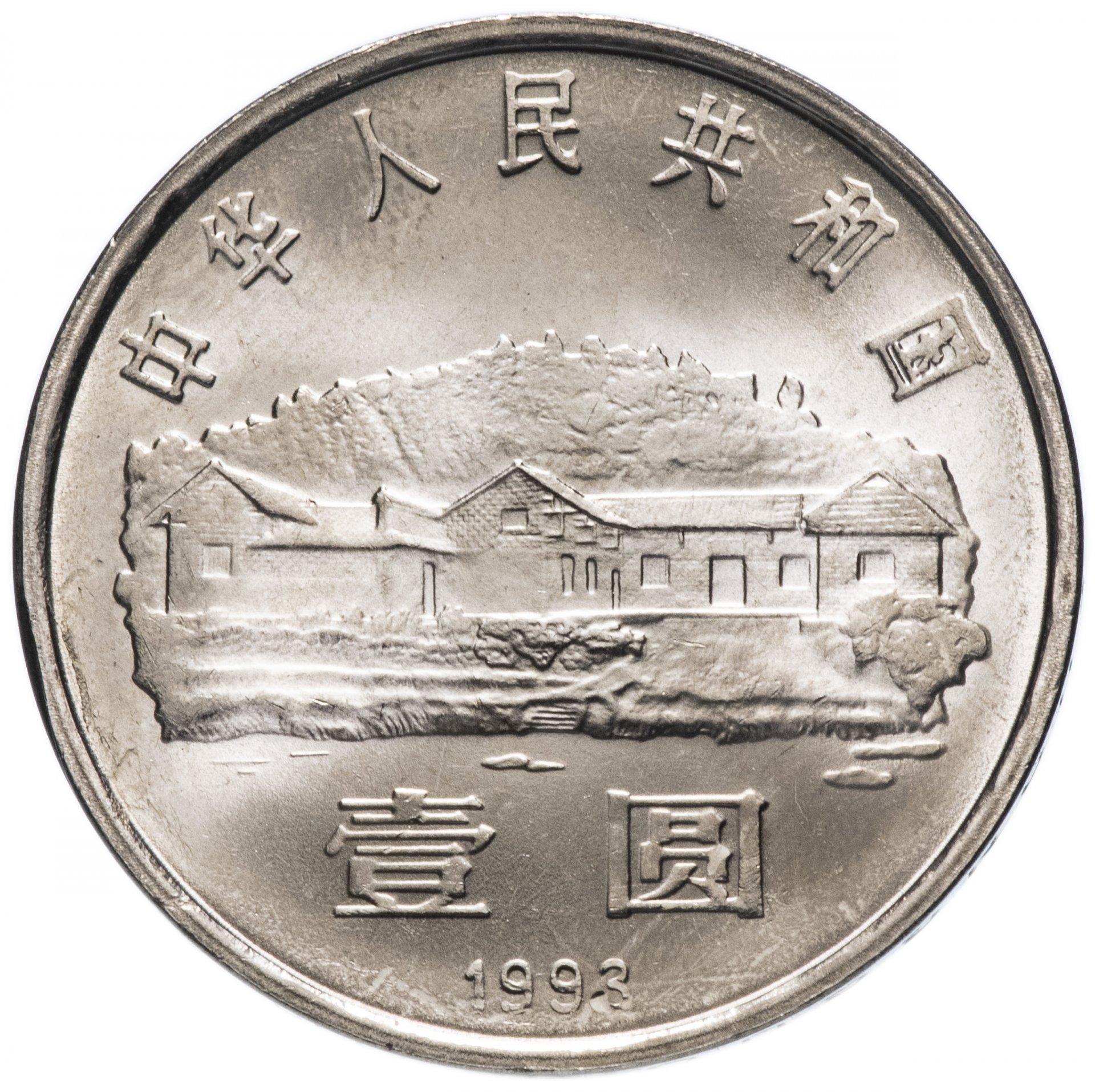 Монета юань картинка
