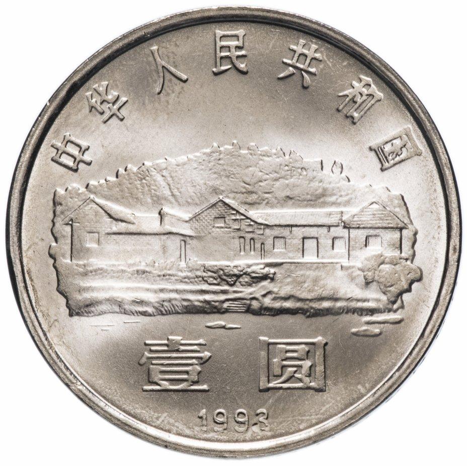 """купить Китай 1 юань (yuan) 1993 """"100 лет со дня рождения Мао Цзэдуна"""""""