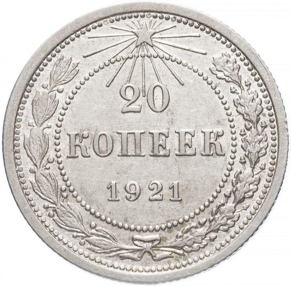 купить 20 копеек 1921