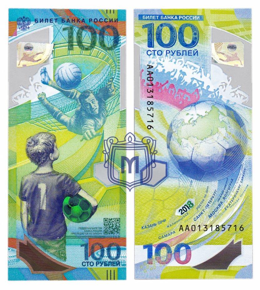 купить 100 рублей 2018 Чемпионат мира (ЧМ) по футболу 2018