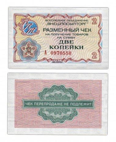 купить ВНЕШПОСЫЛТОРГ чек 2 копейки 1976