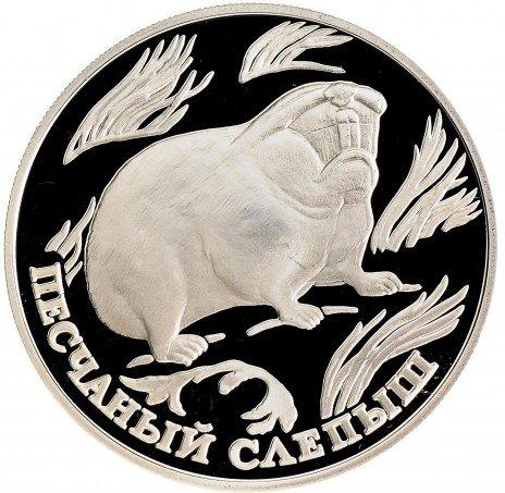 купить 1 рубль 1996 ЛМД Proof песчаный слепыш